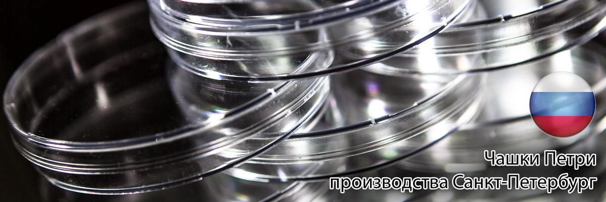 Чашки Петри производство Россия