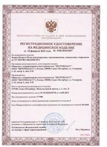 Регистрационное удостоверение № РЗН 2016/3697 чашки петри