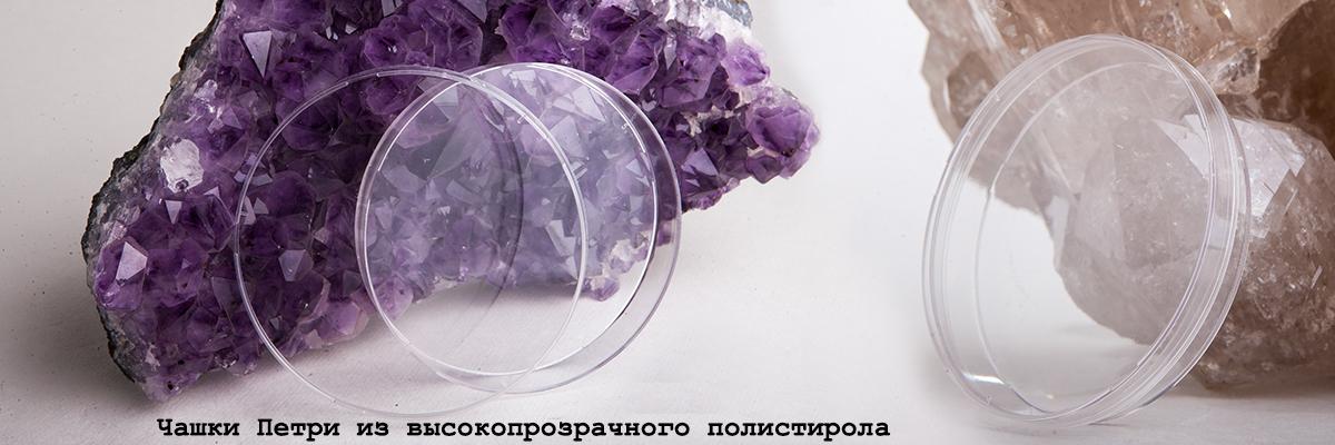 Пластиковые чашки Петри